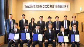 2022年度新卒者内定式